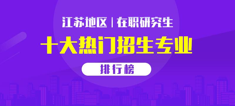 江苏地区在职研究生招生专业有哪些?
