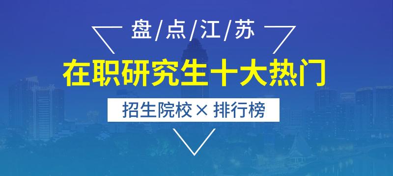 江苏地区在职研究生招生院校有哪些?